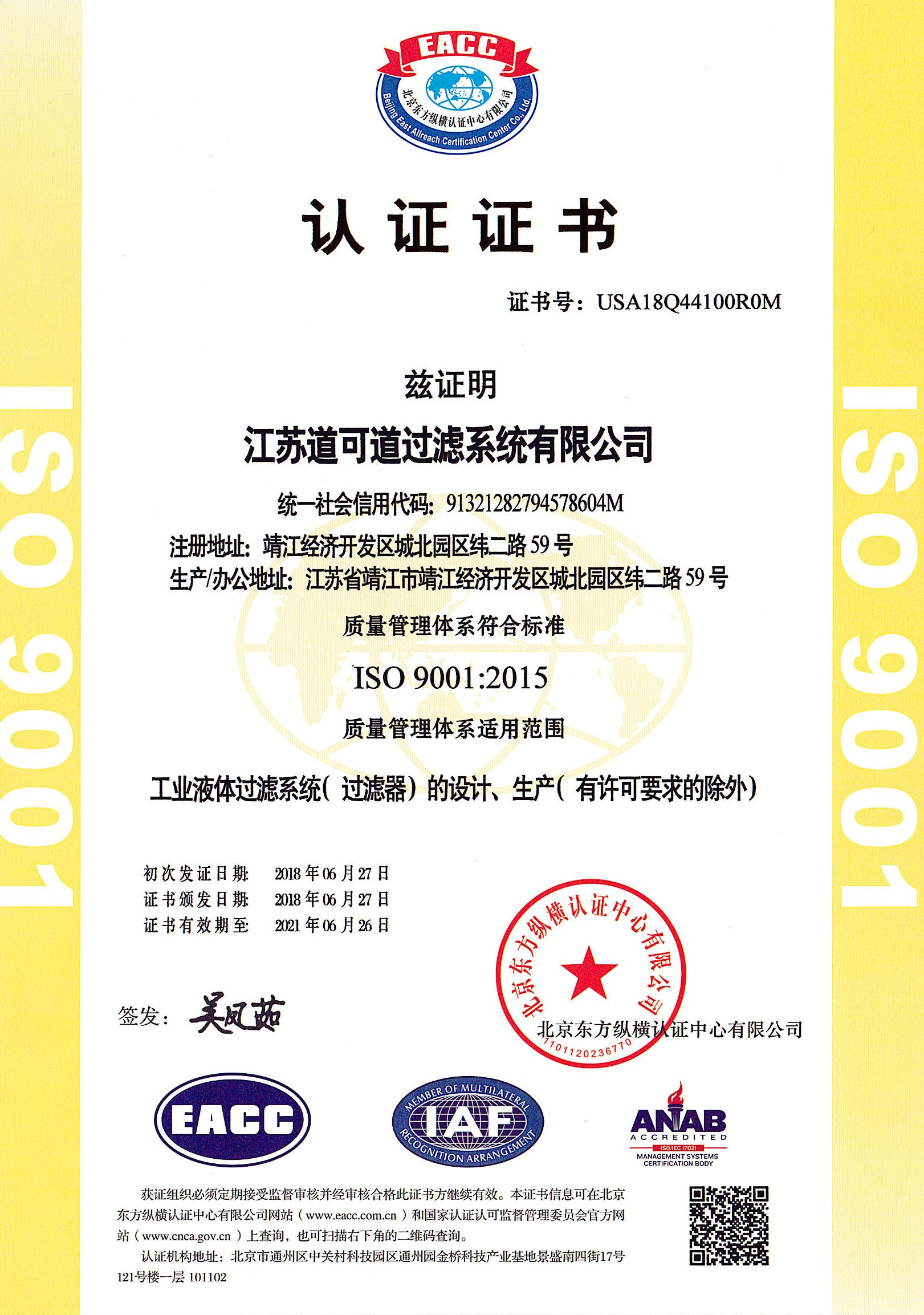 道可道ISO9001质量体系认证